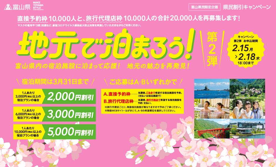 富山県地元で泊まろう!キャンペーン第2弾